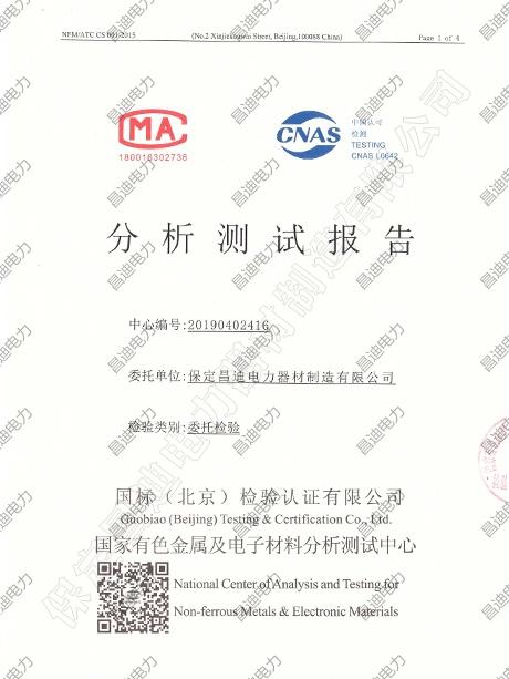 铜绞线产品检验报告