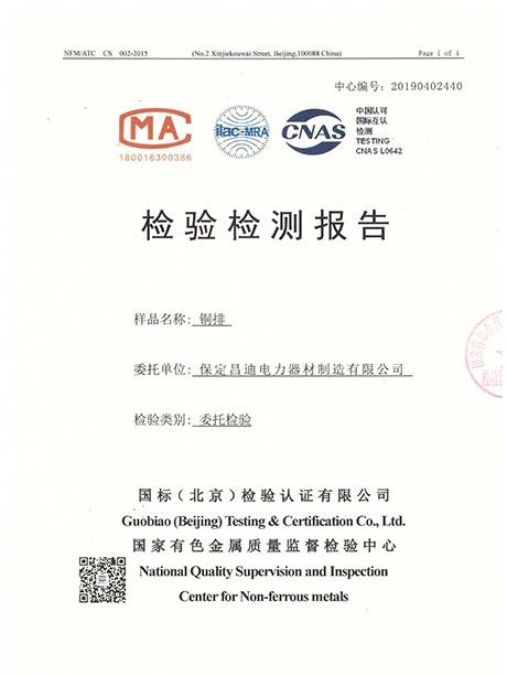 铜排产品检验报告