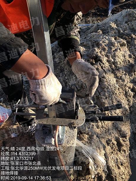 接地焊接-张北华源250MW光伏发电项目二标段