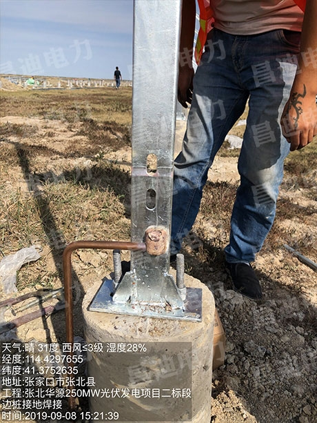 边桩接地焊接 - 张北华源250MW光伏发电项目二标段