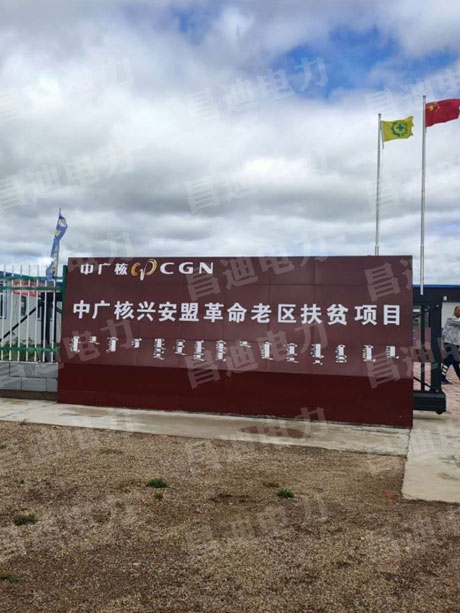 中广核兴安盟革命老区扶贫项目