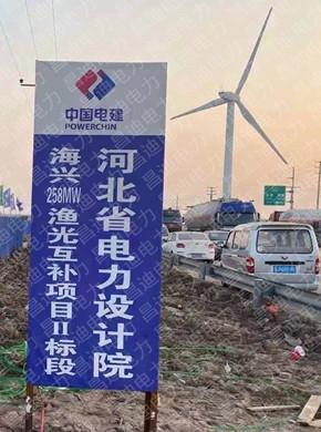 河北省电力设计院-海兴258MW渔光互补项目Ⅱ标段
